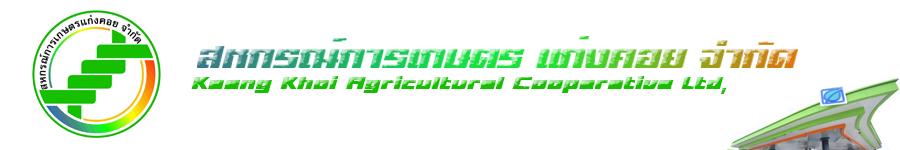 สหกรณ์การเกษตรแก่งคอย จำกัด