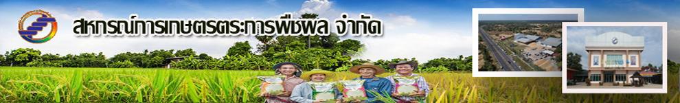 สหกรณ์การเกษตรตระการพืชผล จำกัด